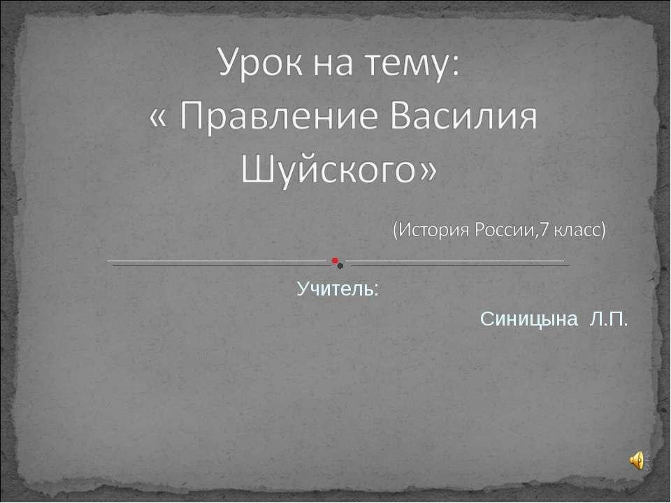 Учитель: Синицына Л.П.