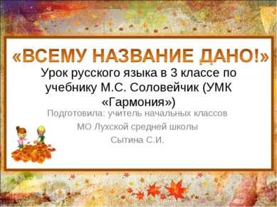 Урок русского языка в 3 классе по учебнику М.С. Соловейчик (УМК «Гармония») П...