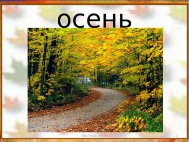 осень * http://aida.ucoz.ru http://aida.ucoz.ru