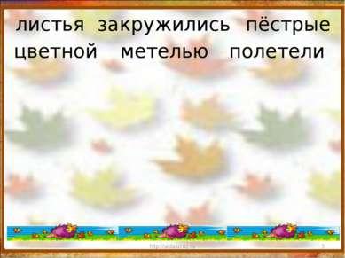 http://aida.ucoz.ru * листья цветной закружились метелью пёстрые полетели htt...