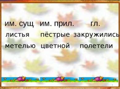 * листья метелью пёстрые цветной закружились полетели им. сущ. им. прил. гл.