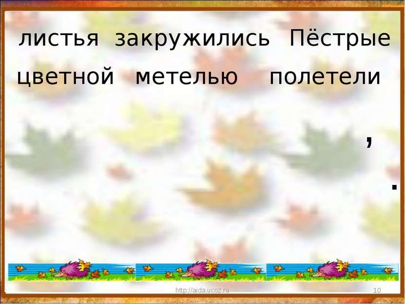 http://aida.ucoz.ru * листья закружились Пёстрые цветной метелью полетели . ,...