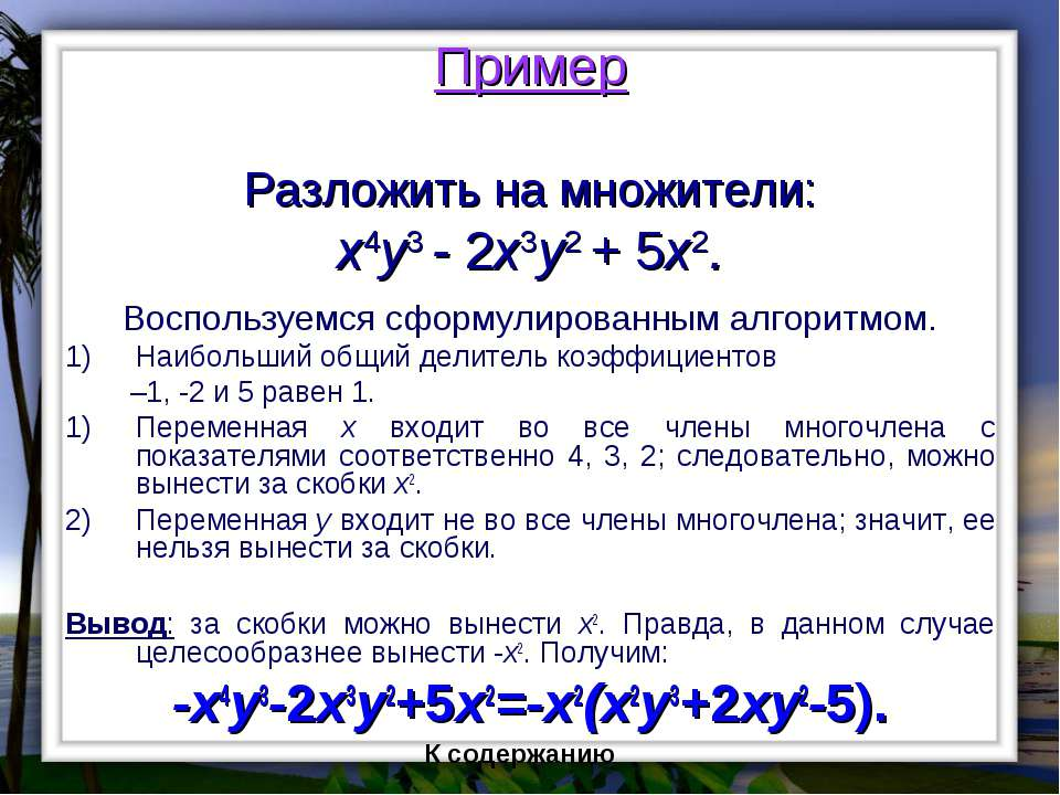 Пример Разложить на множители: x4y3 - 2x3y2 + 5x2. Воспользуемся сформулирова...