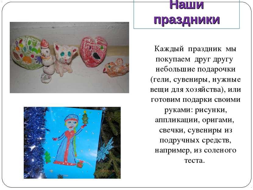 Наши праздники Каждый праздник мы покупаем друг другу небольшие подарочки (ге...