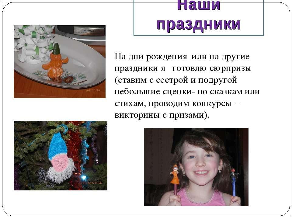 Наши праздники На дни рождения или на другие праздники я готовлю сюрпризы (ст...
