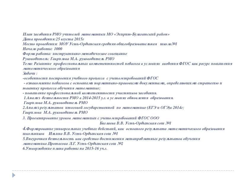 План заседания РМО учителей математики МО «Эхирит-Булагатский район» Дата про...