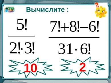 Вычислите : 10 2 Второй пример более сложный, поэтому его следует разобрать у...