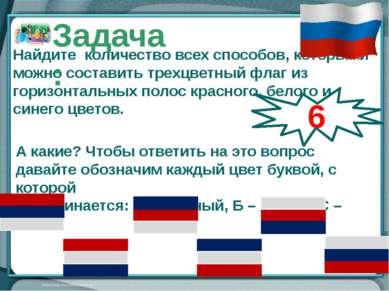 Найдите количество всех способов, которыми можно составить трехцветный флаг и...