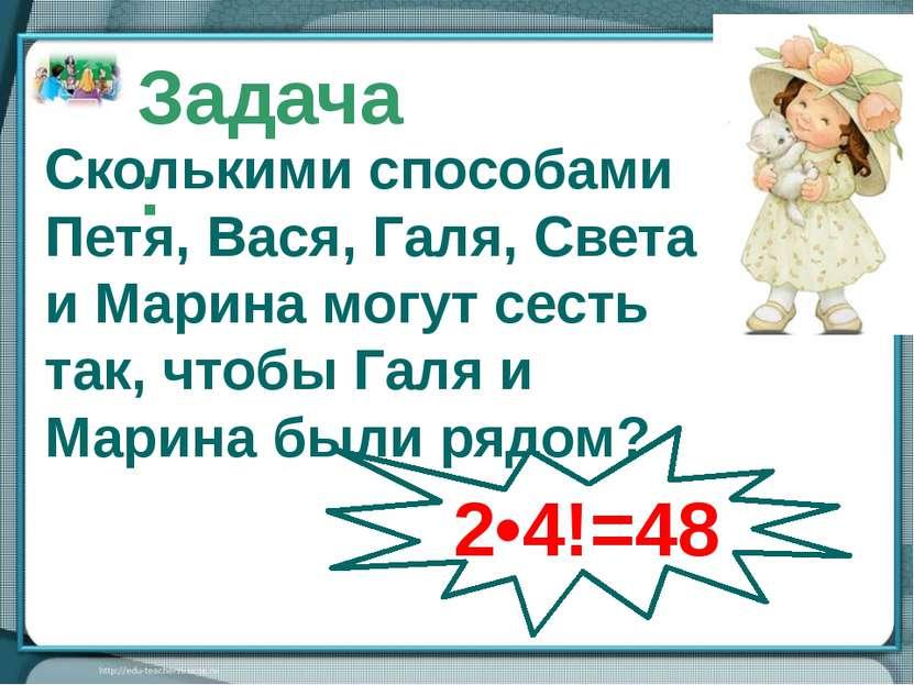 Задача: Сколькими способами Петя, Вася, Галя, Света и Марина могут сесть так,...