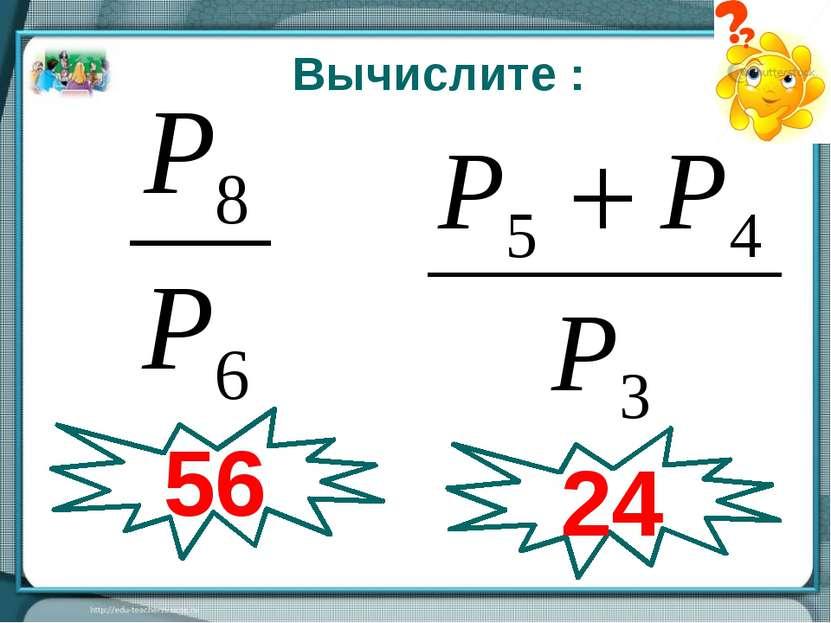 Вычислите : 56 24