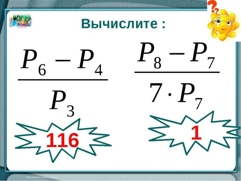 Вычислите : 116 1
