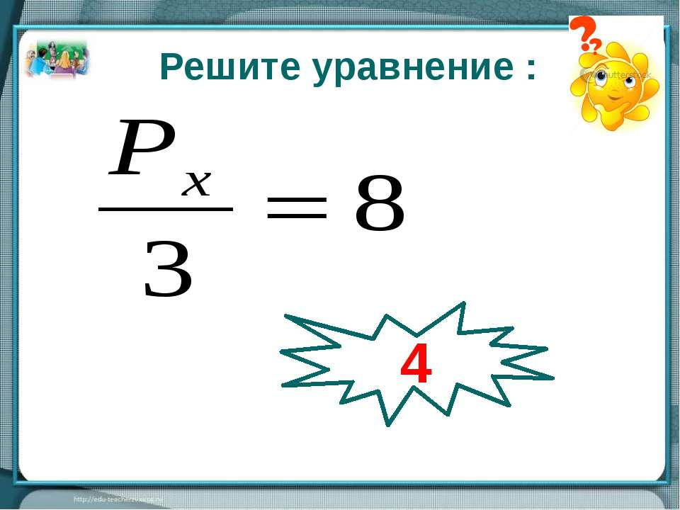 2Рх =12 Решите уравнение : 4