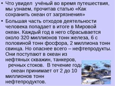 Что увидел учёный во время путешествия, мы узнаем, прочитав статью «Как сохра...
