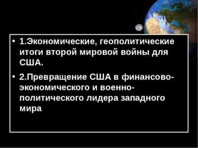 1.Экономические, геополитические итоги второй мировой войны для США. 2.Превра...