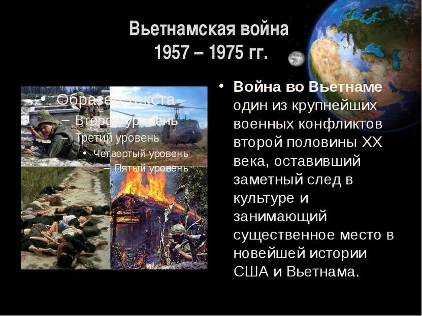 Вьетнамская война 1957 – 1975 гг. Война во Вьетнаме один из крупнейших военны...