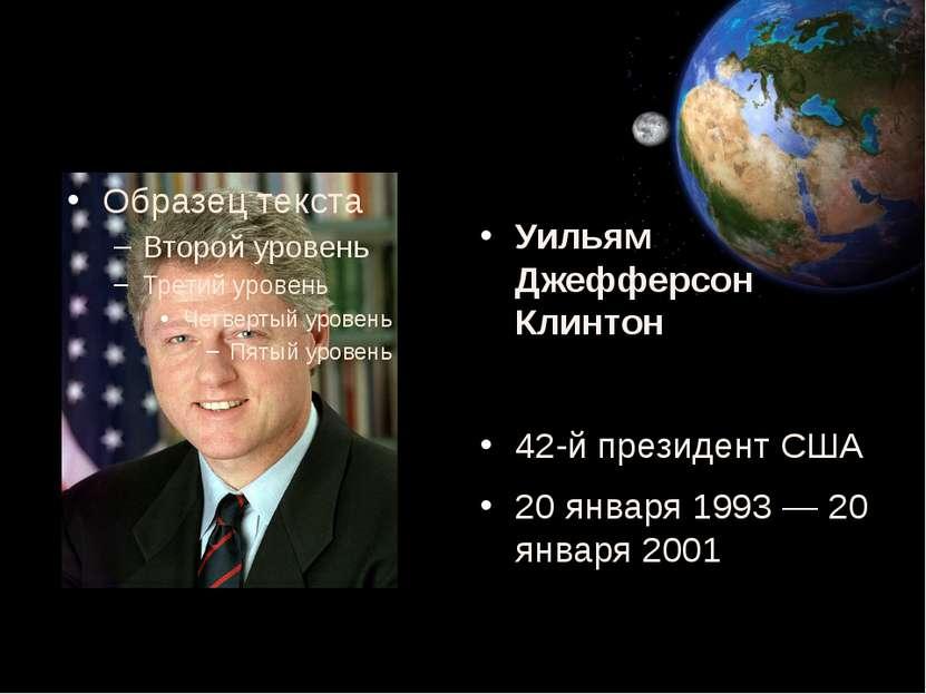 Уильям Джефферсон Клинтон 42-й президент США 20 января 1993 — 20 января 2001