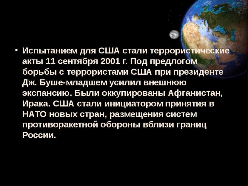 Испытанием для США стали террористические акты 11 сентября 2001 г. Под предло...