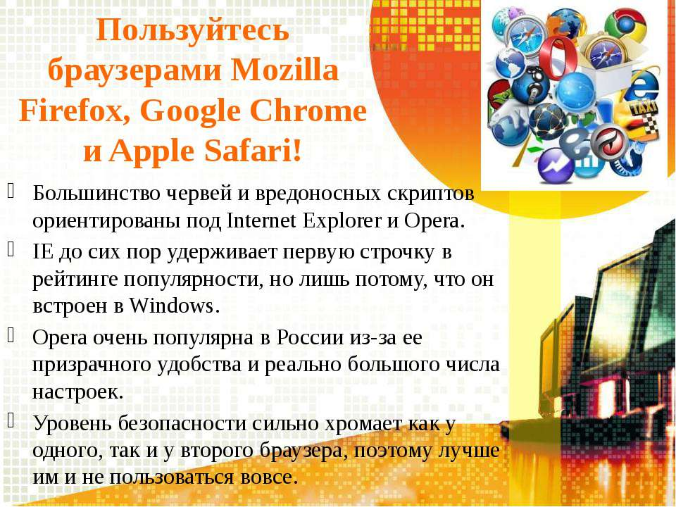 Пользуйтесь браузерами Mozilla Firefox, Google Chrome и Apple Safari! Большин...
