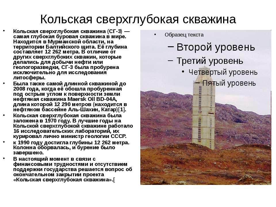 Кольская сверхглубокая скважина Кольская сверхглубокая скважина (СГ-3) — сама...