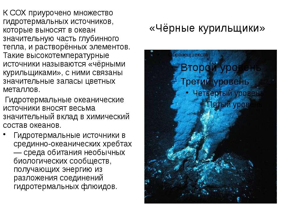 «Чёрные курильщики» К СОХ приурочено множество гидротермальных источников, ко...