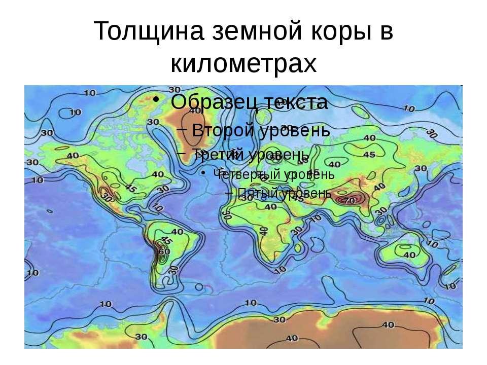 Толщина земной коры в километрах