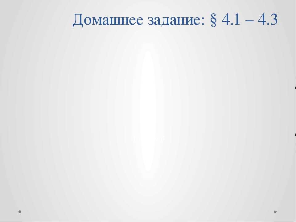 Домашнее задание: § 4.1 – 4.3 Спасибо!