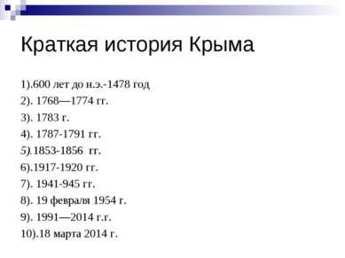 Краткая история Крыма 1).600 лет до н.э.-1478 год 2). 1768—1774 гг. 3). 1783 ...