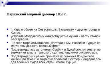 Парижский мирный договор 1856 г. г. Карс в обмен на Севастополь, Балаклаву и...