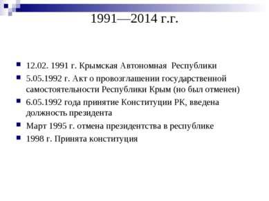 1991—2014 г.г. 12.02. 1991г. Крымская Автономная Республики 5.05.1992 г. Акт...