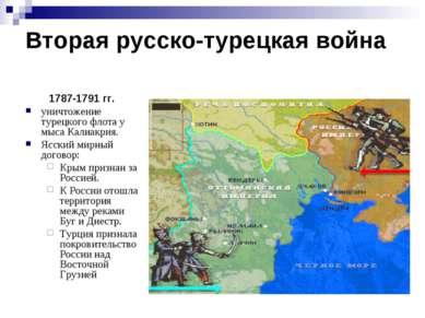 Вторая русско-турецкая война 1787-1791 гг. уничтожение турецкого флота у мыса...