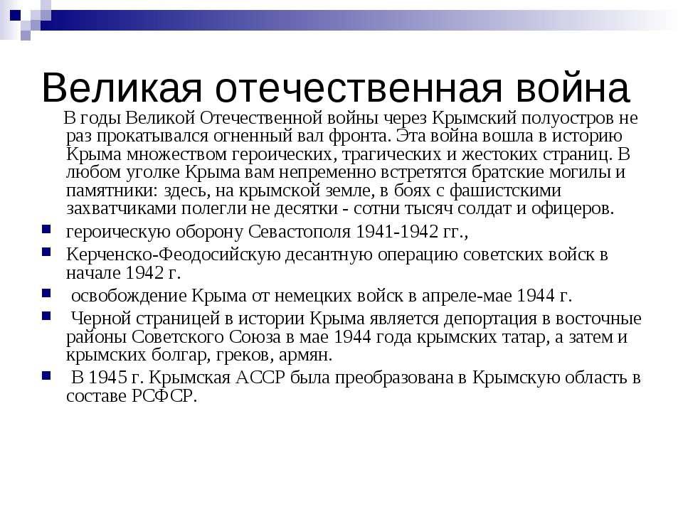 Великая отечественная война В годы Великой Отечественной войны через Крымский...