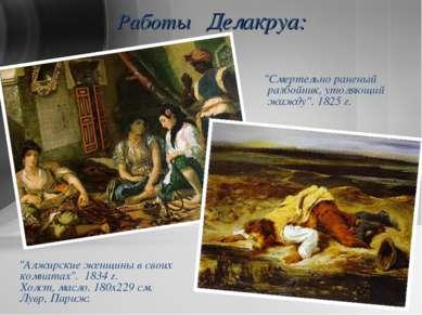 """Работы Делакруа: """"Алжирские женщины в своих комнатах"""". 1834 г. Холст, масло. ..."""