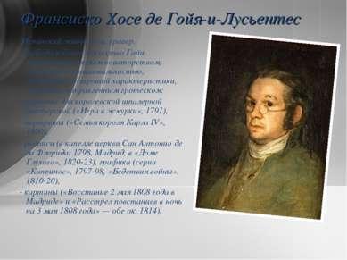 Франсиско Хосе де Гойя-и-Лусьентес Испанский живописец, гравер. Свободолюбиво...