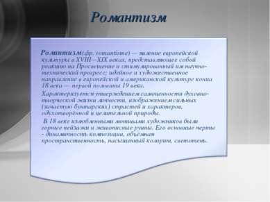 Романтизм Романтизм (фр.romantisme)— явление европейской культуры в XVIII—X...