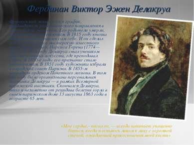 Фердинан Виктор Эжен Делакруа «Мое сердце,- писал он,— всегда начинает учаще...