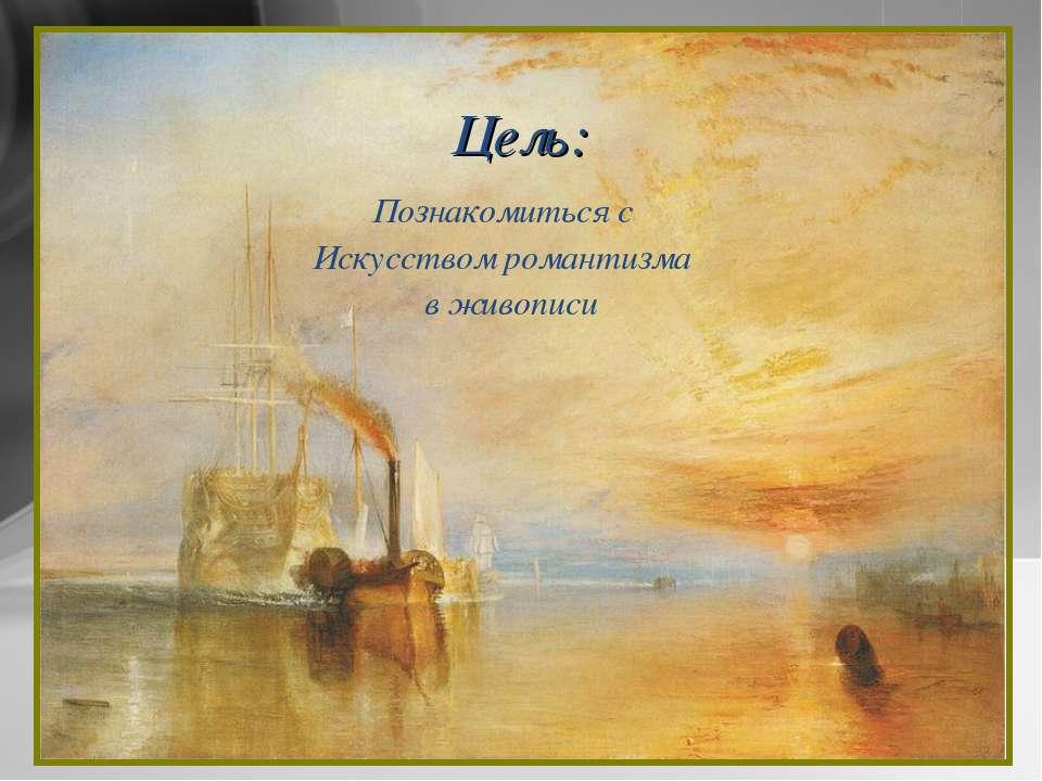 Цель: Познакомиться с Искусством романтизма в живописи
