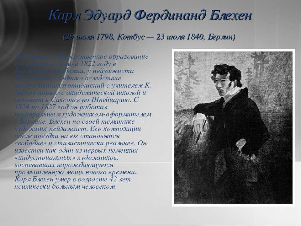 Карл Эдуард Фердинанд Блехен (29 июля 1798, Котбус— 23 июля 1840, Берлин) Ре...