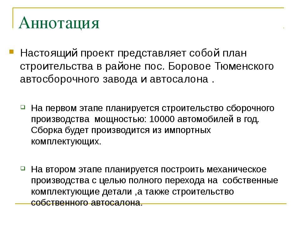 Аннотация Настоящий проект представляет собой план строительства в районе пос...