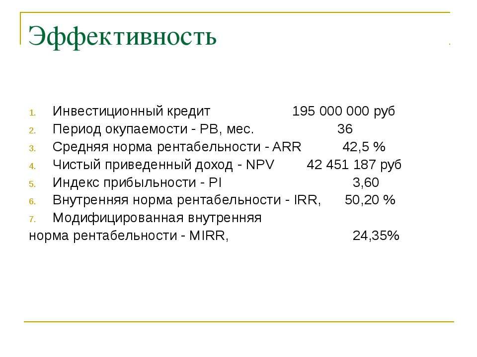 Эффективность Инвестиционный кредит 195 000 000 руб Период окупаемости - PB, ...