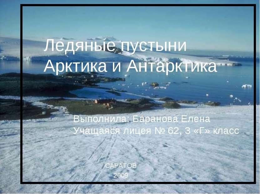 Ледяные пустыни Арктика и Антарктика Ледяные пустыни Арктика и Антарктика Вып...