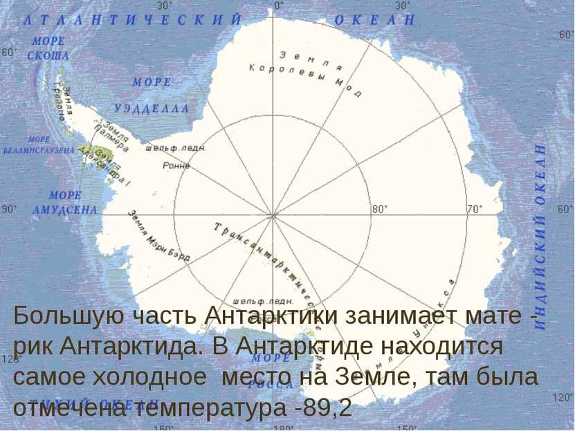 Большую часть Антарктики занимает мате - рик Антарктида. В Антарктиде находит...