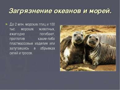 Загрязнение океанов и морей. До 2 млн. морских птиц и 100 тыс. морских животн...