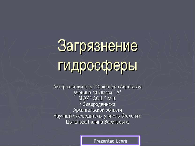 Загрязнение гидросферы Автор-составитель : Сидоренко Анастасия ученица 10 кла...