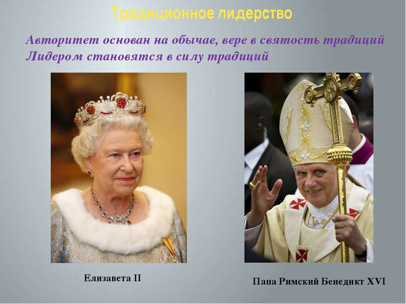Традиционное лидерство Папа Римский Бенедикт XVI Авторитет основан на обычае,...