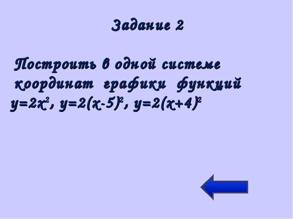 Задание 2 Построить в одной системе координат графики функций у=2х2, у=2(х-5)...
