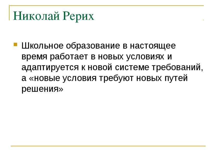 Николай Рерих Школьное образование в настоящее время работает в новых условия...