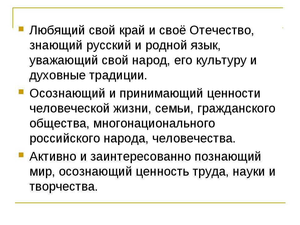 Любящий свой край и своё Отечество, знающий русский и родной язык, уважающий ...