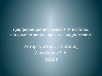 Дифференциация звуков Л-Р в слогах, словосочетаниях, фразах, предложениях Авт...