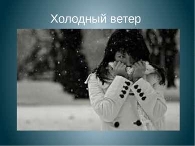 Холодный ветер