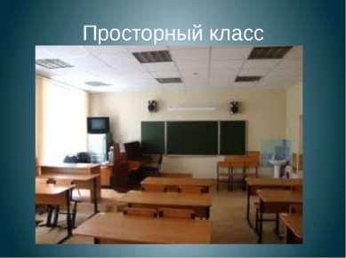 Просторный класс